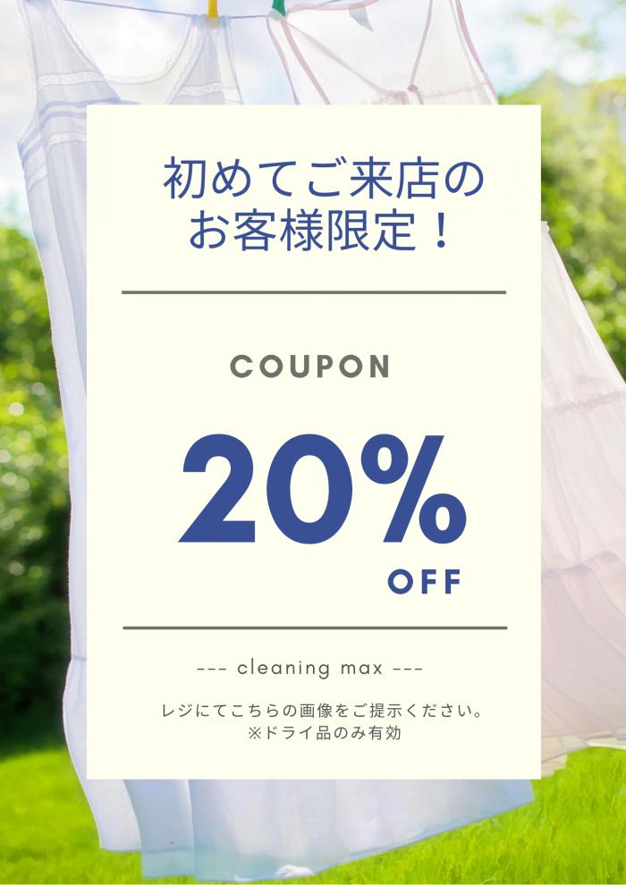 20% off クーポン