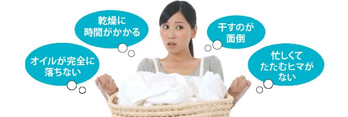 タオルのお洗濯、大変じゃないですか?